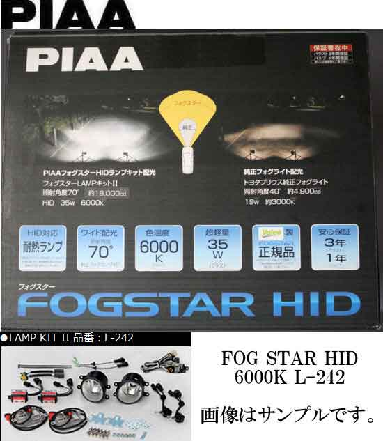 PIAA HID FOG STAR LAMPキット ポルテ NCP14# NSP14# 6000K